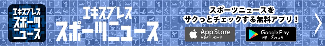 エキスプレススポーツニュースアプリ